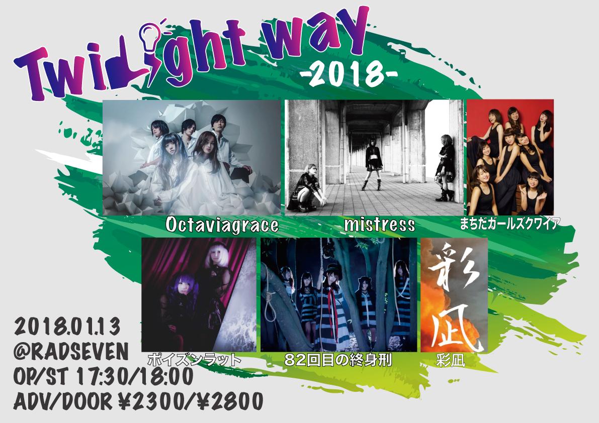 20180113Twilightway