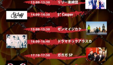 獄中BATTLE-ROYALタイムテーブル(1)