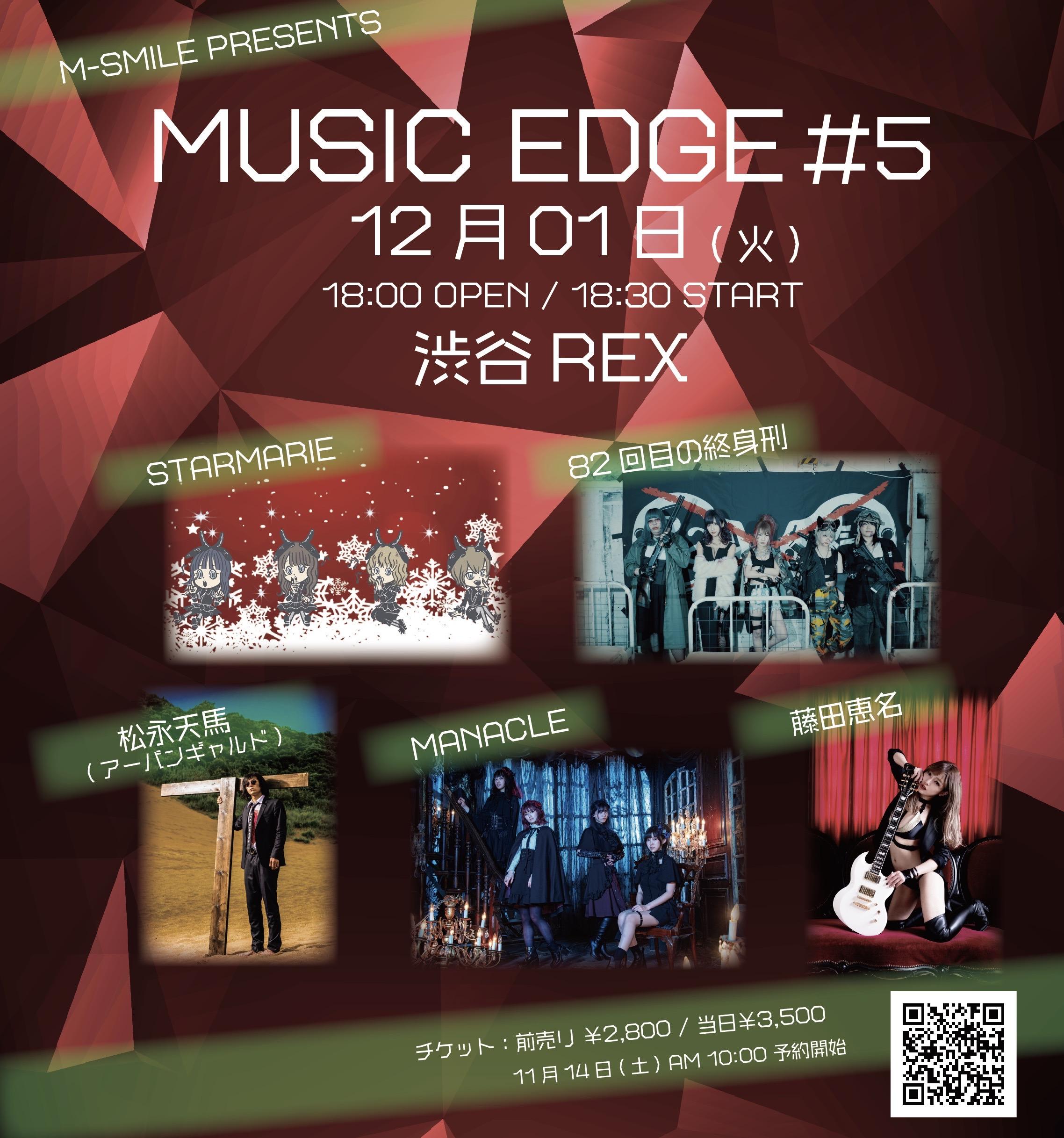 MUSIC EDGE 2