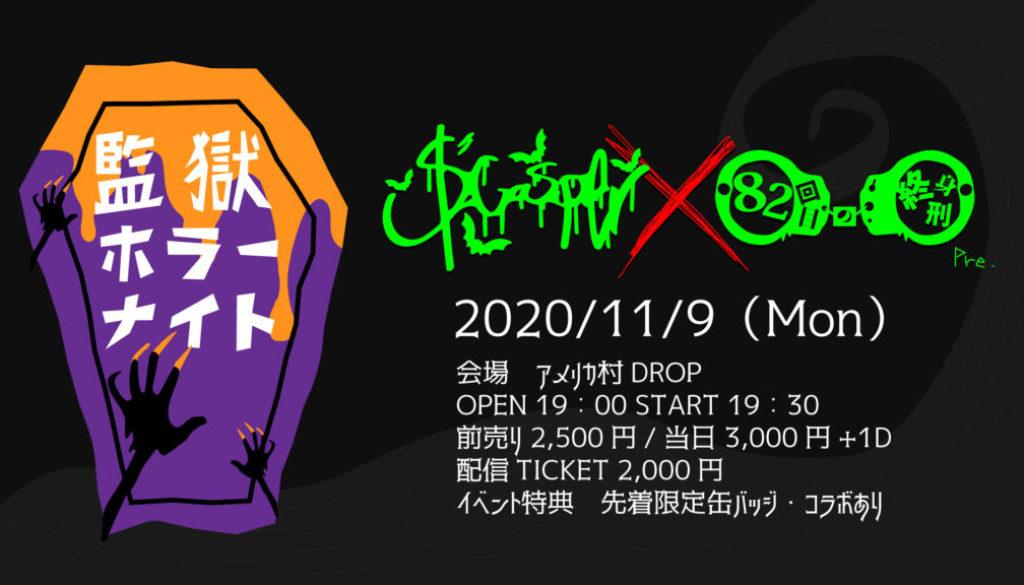 20201109告知絵
